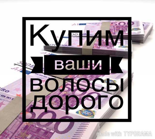Куплю дорого волосы в Новокузнецке!