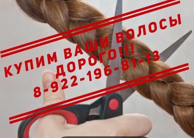 Куплю дорого волосы в Курске!!!