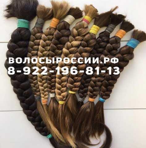 Куплю дорого волосы в Саранске!!!