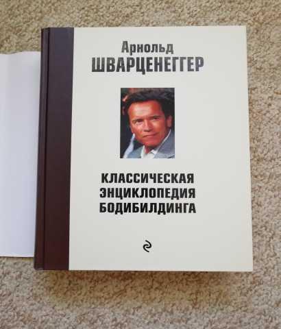 Продам Классическая энциклопедия бодибилдинга