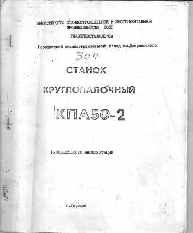 Продам тех паспорт на круглопалочный КПА 50-2