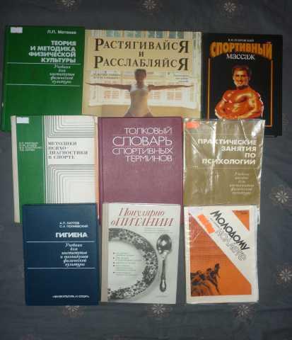 Продам Комплект книг по Физкультуре и Спорту