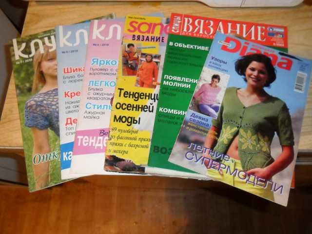 Продам Журналы по вязанию разные. 6 штук.