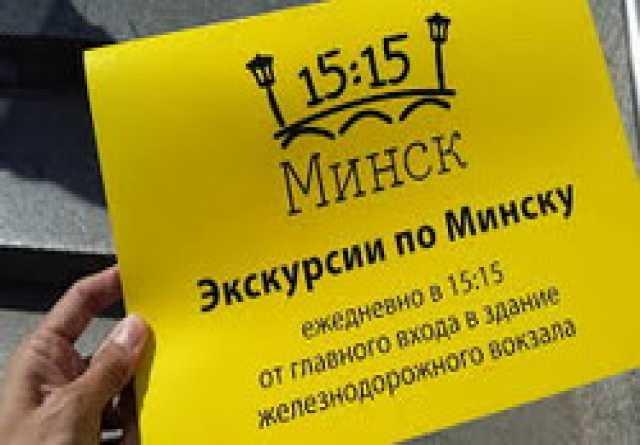 Предложение: Обзорная экскурсия по Минску на русском