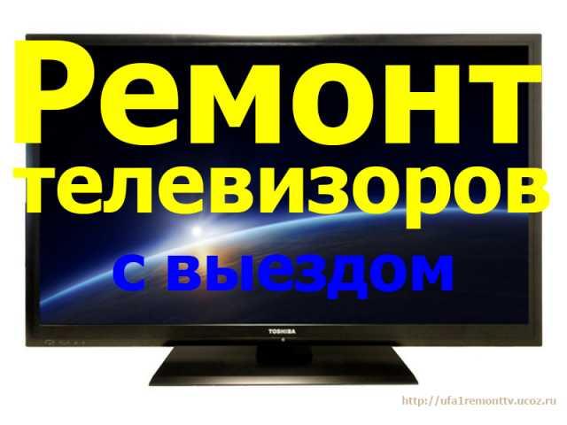 Предложение: Ремонт, настройка телевизоров на дому