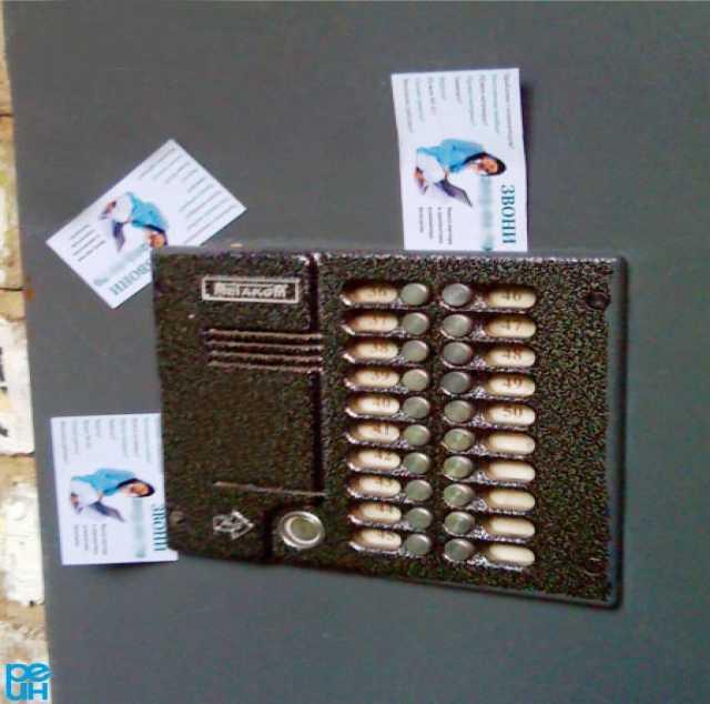 Предложение: Распространение визиток в домофоны жилых