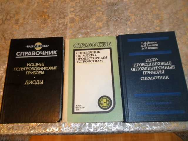 Продам Справочники для радиолюбителей