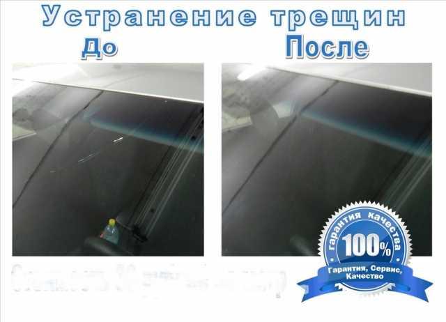 Предложение: ремонт автостекол