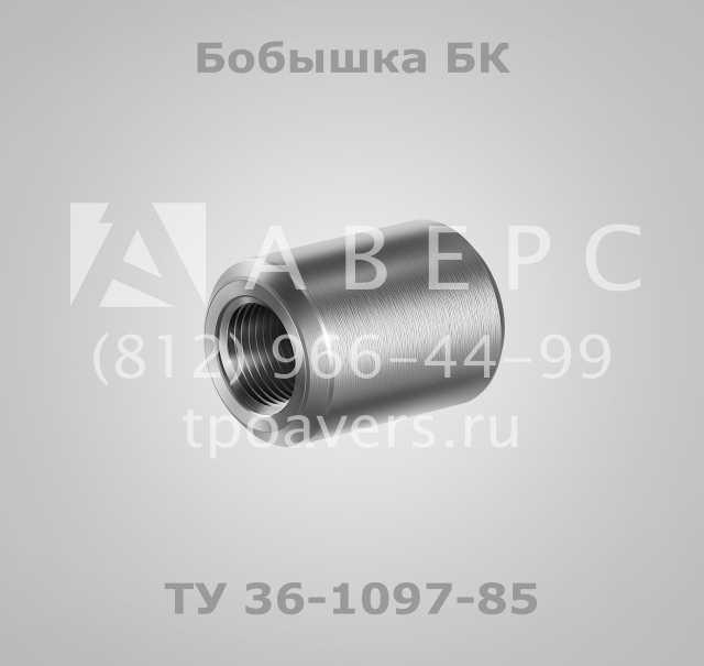 Продам Бобышки ТУ 36-1097-85
