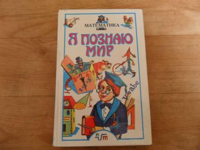 """Продам Детская энциклопед.""""Я познаю мир"""".Матем."""