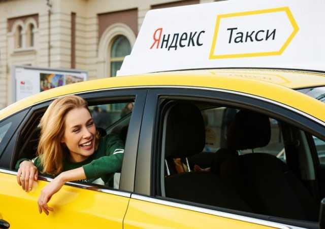 Требуется: Водитель Яндекс Такси