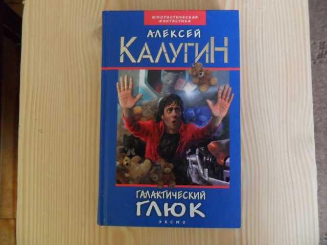 """Продам Алексей Калугин.""""Галактический глюк"""",ром"""