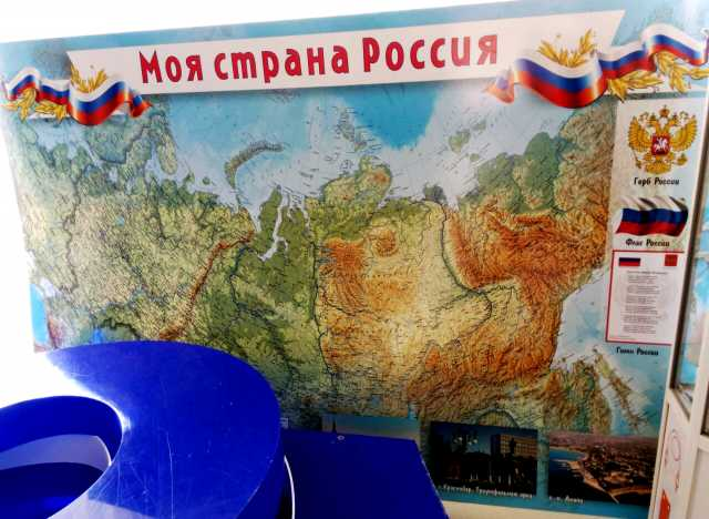 Продам Продам большую карту России 2,1м х 1,4м,