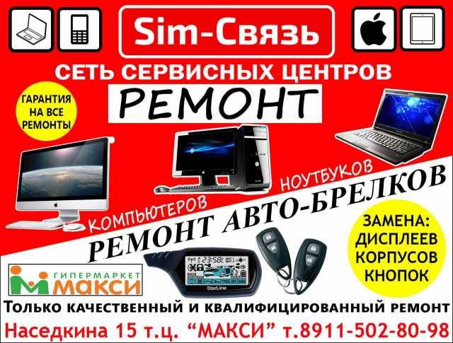Предложение: Sim-Связь