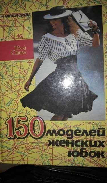 Продам Книга 150 моделей женских юбок
