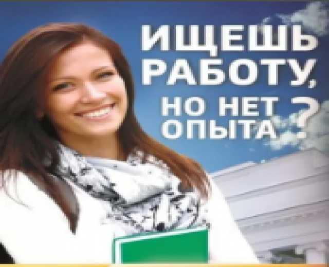 Вакансия: Консультант по рекламе на дому.