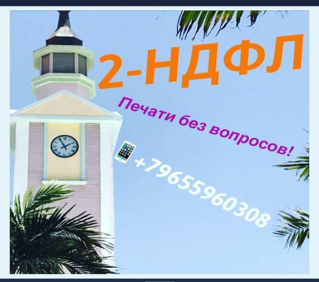 Предложение: 2-НДФЛ и копия трудовой +79655960308