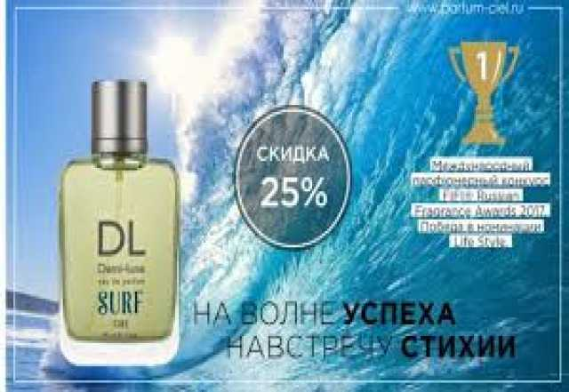 Продам  МУЖСКАЯ ПАРФЮМЕРНАЯ ВОДА Demi-lune Surf