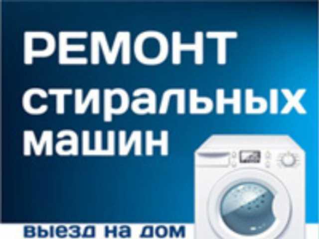 Предложение: Ремонт автоматических стиральных машин.З
