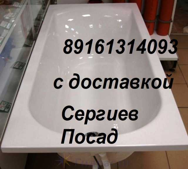 Продам Акриловая ванна