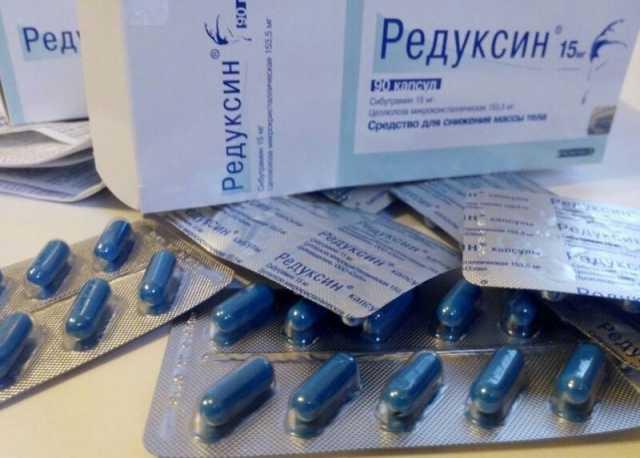 Продам Редуксин 15 мг