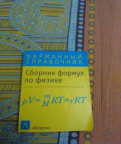 Продам Карманный, сборник формул по физике