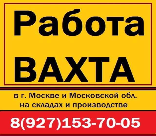 Вакансия:  Комплектовщик Грузчики ВАХТА