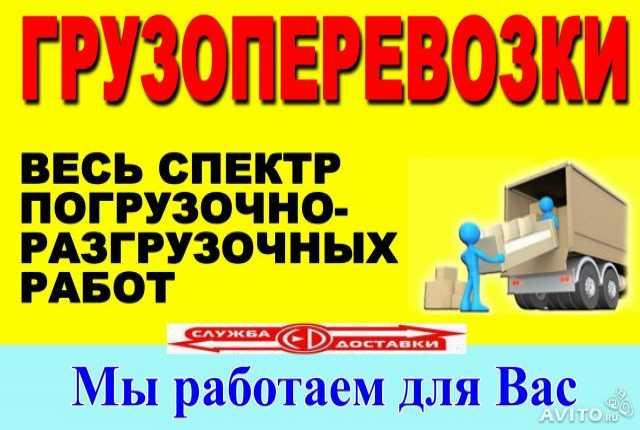 Предложение: Переезд,грузчики Кировский,Красноармейск