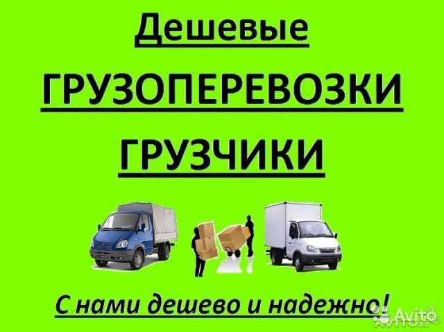 Предложение: Переезд в Красноармейском -Советском