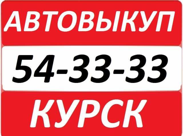 Куплю ЛЮБУЮ МАШИНУ СРОЧНО 8-910-740-33-33