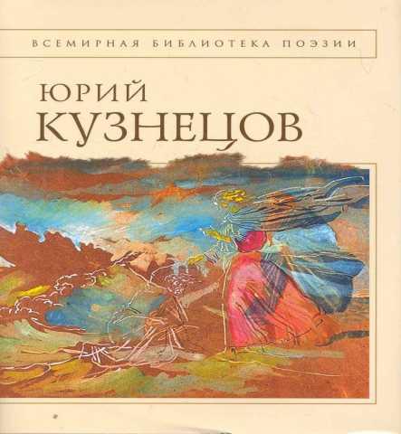 Куплю: книгу Юрий Кузнецов Стихотворения