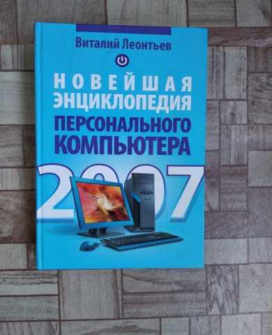 Продам Новейшая энциклопедия персонального комп