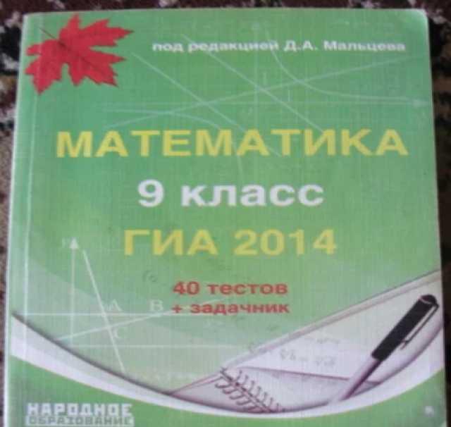 Продам Сборник тестов Матем гиа 2013г Мальцев