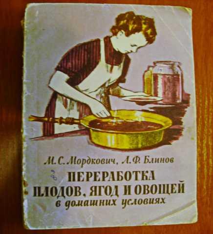 """Продам Книга 1957 г. """"Переработка плодов, ягод"""