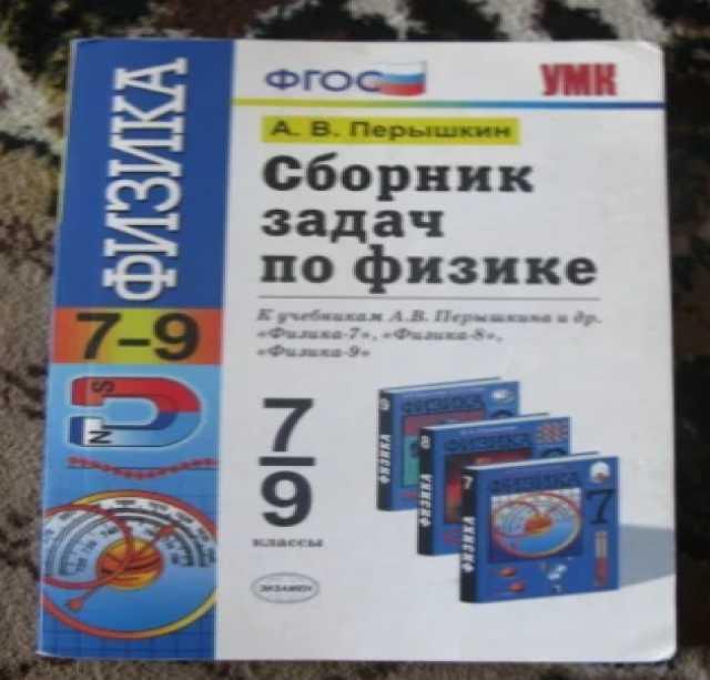 Продам Сборник задач физика 7-9 класс Пёрышкин