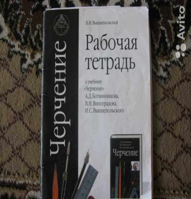Продам Раб. тетр Черчение для 8кл Вышнепольский