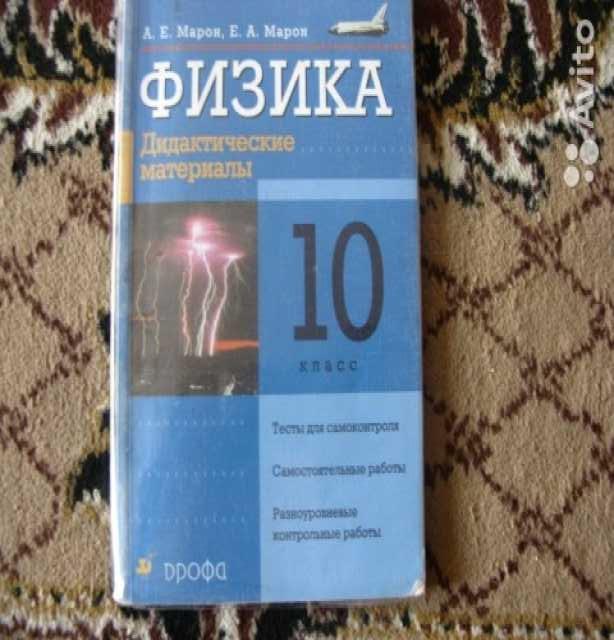 Продам Дидактические материалы по Физике, 10кл