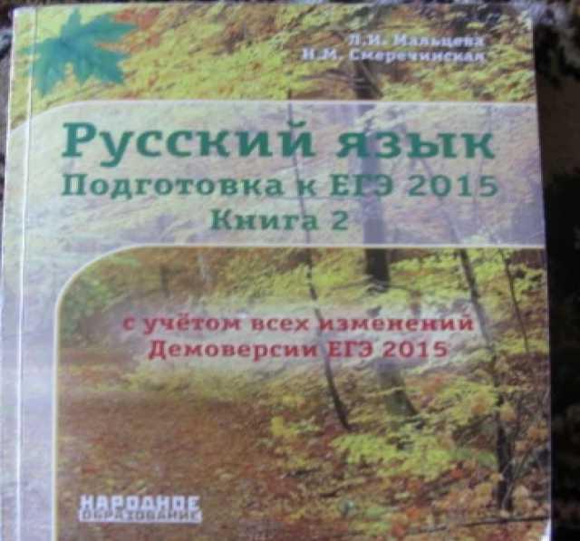 Продам Сборник тест рус яз егэ2015 2часть Мальц