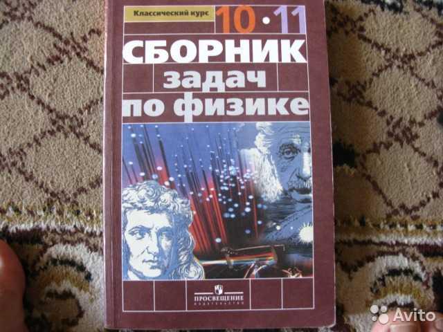 Продам Сборник задач по физ 10-11кл Парфентьева