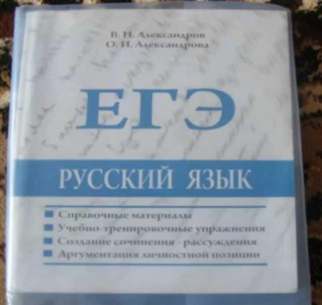 Продам Сборник задач рус яз для егэ Александров