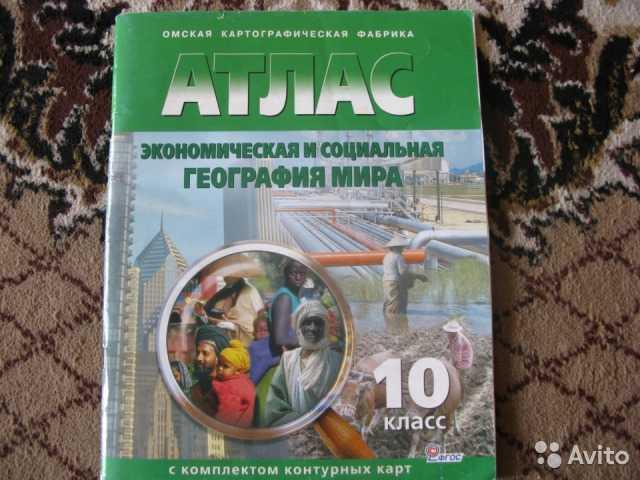 Продам Атлас с комплектом контурных карт, 10кл