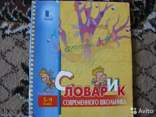 Продам Словарик современного школьника, 5-9кл