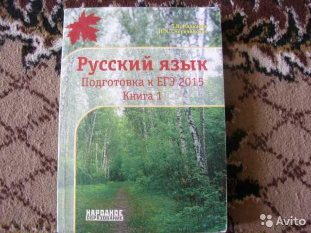 Продам Сборник тест рус яз егэ2015 часть1 Мальц