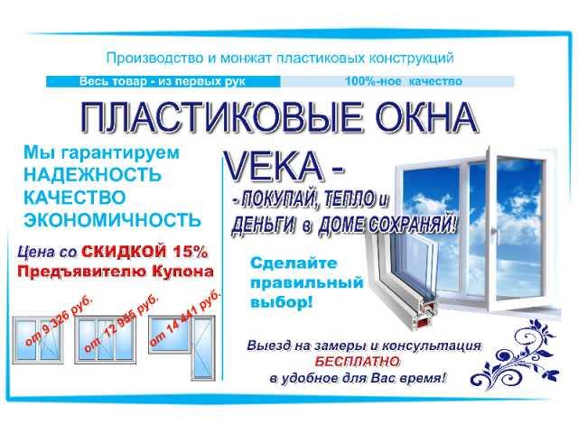 Продам Пластиковые окна ПВХ