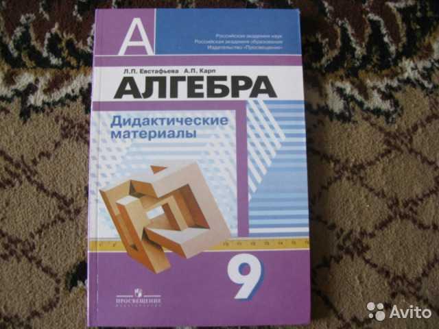 Продам Дидактические мат Алгебра 9кл Евстафьева