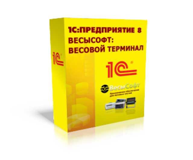 """Продам Программный комплекс """"ВесыСофт:"""