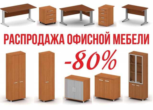 Продам Офисная мебель (столы, шкафы, тумбы)