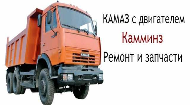 Предложение: Ремонт CUMMINS Камаз 6520, ГАЗ