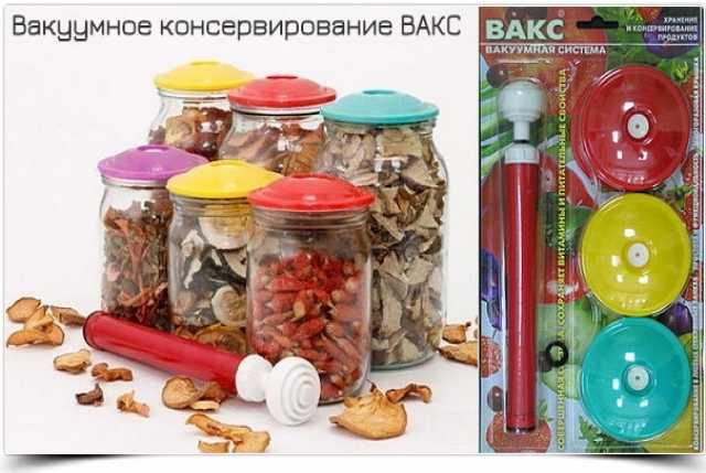 Продам: Вакуумные крышки и ключ ВАКС вакуумка