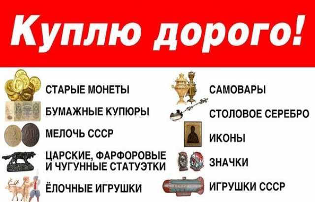 Куплю предметы старины вещи СССР Антиквариат
